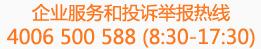 服务热线:400-6500-588